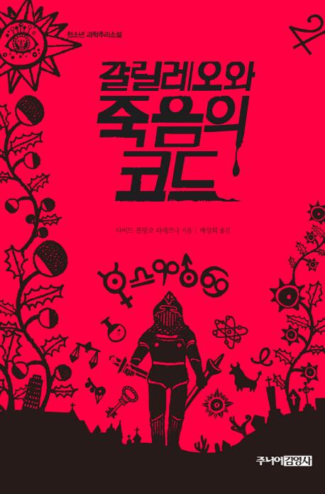 Galileo envenenado, traducción al coreano. David Blanco Laserna