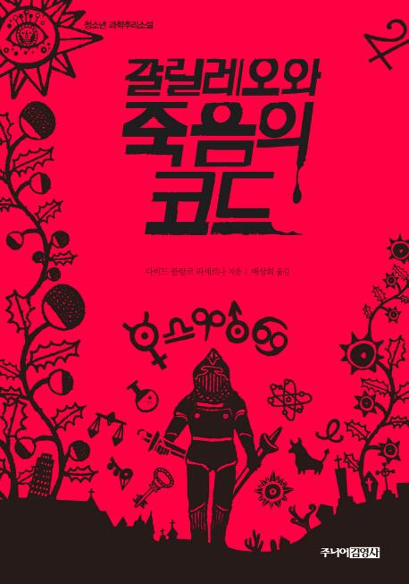 Galileo envenenado. Traducción al coreano. David Blanco Laserna