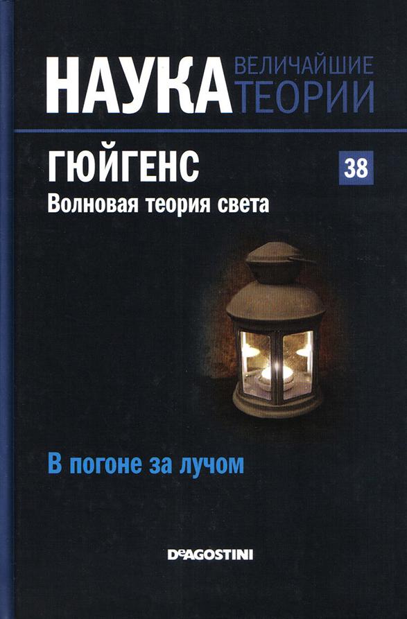 Huygens, la teoría ondulatoria de la luz. Traducción al ruso. David Blanco Laserna