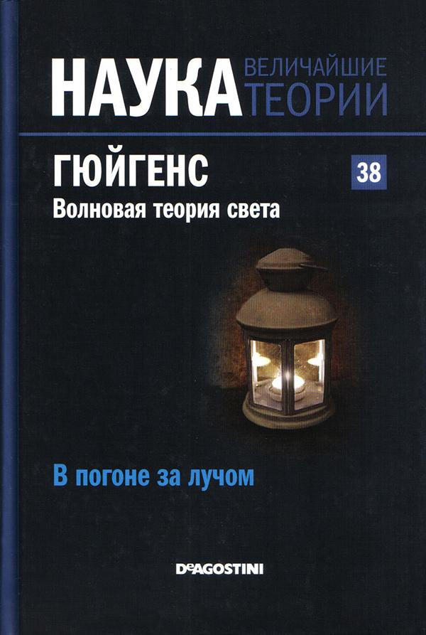Huygens. Traducción al ruso. David Blanco Laserna