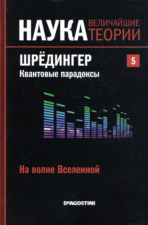 Schrödinger, las paradojas cuánticas. Traducción al ruso. David Blanco Laserna