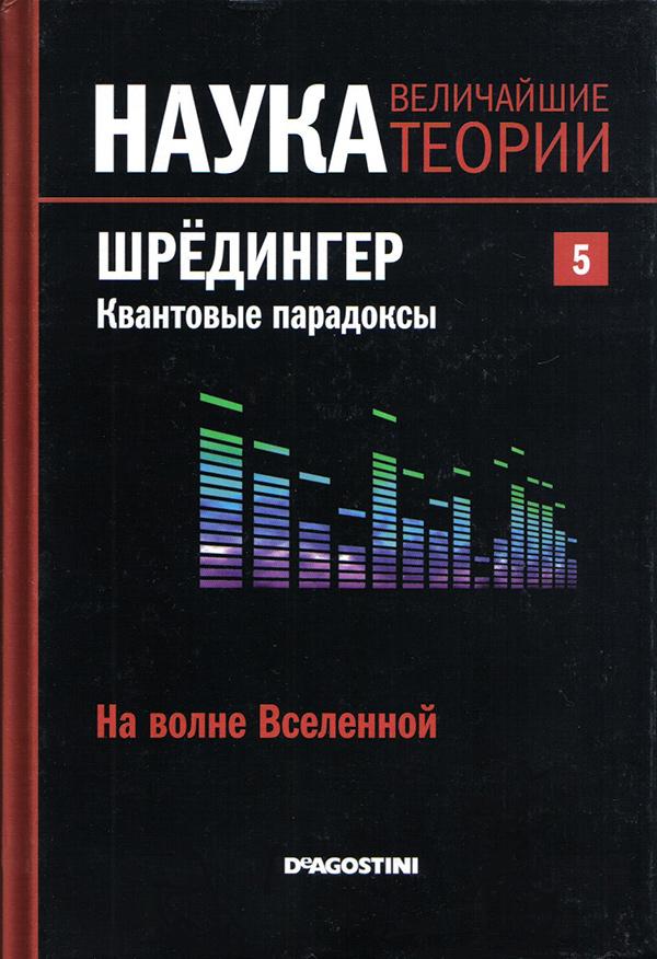 Schrödinger. Traducción al ruso. David Blanco Laserna
