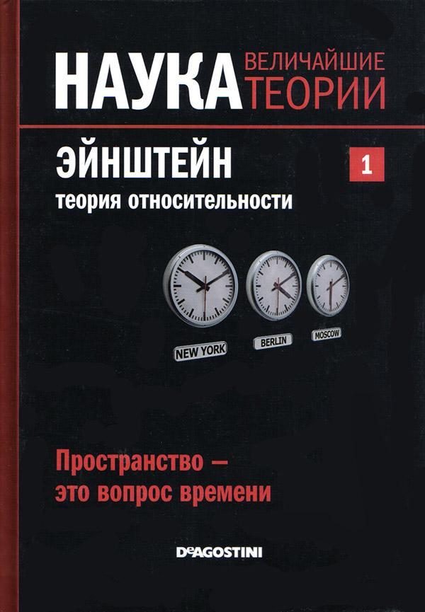 Einstein. La teoria de la relatividad. Traducción al ruso. David Blanco Laserna